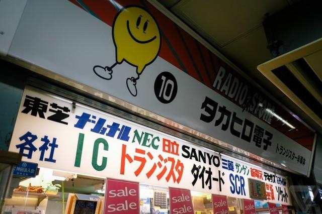 Akihabara Radio Store 04