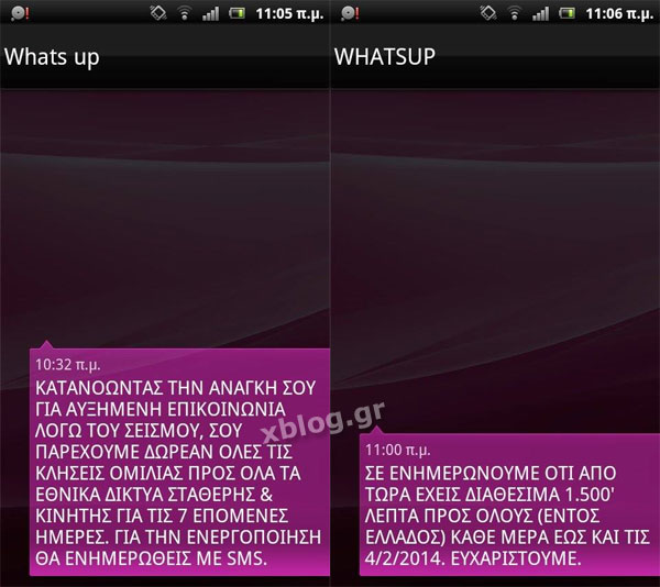cosmote-whatsup-kefalonia