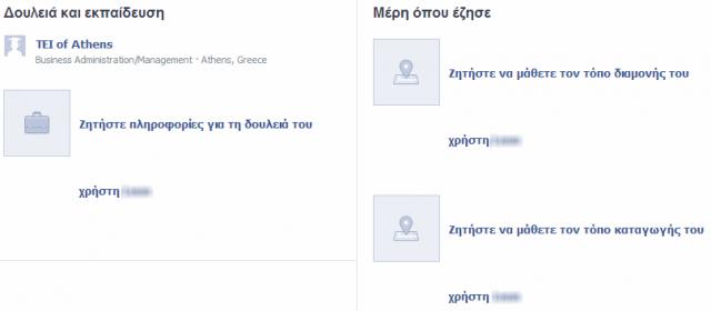 facebook-personal-information