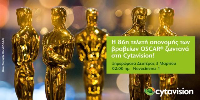 Cytavision Oscars