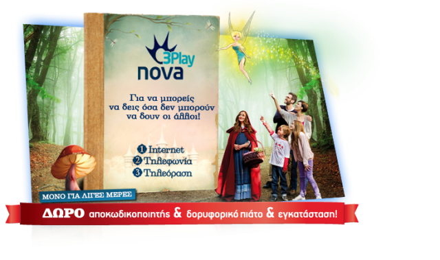 Nova 3Play