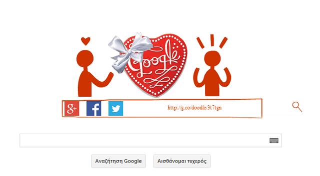 google-valentine-doodle2