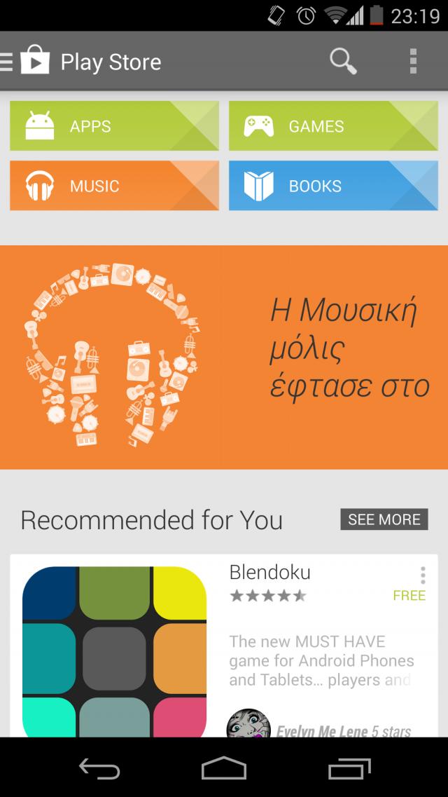 Google Play Music Store