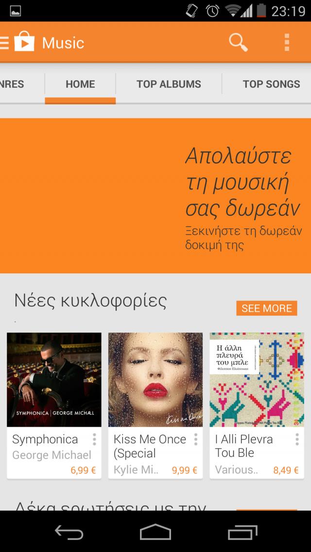 Google Play Music Store 02