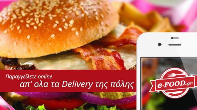 e-food-mobile-app