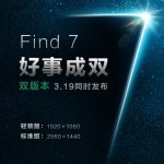 oppo-find-7-new-teaser