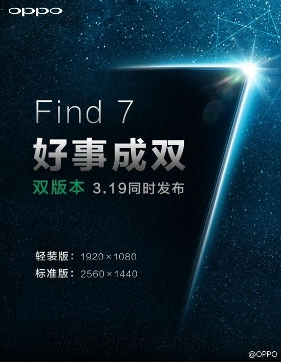 oppo-find-7-new-teaser