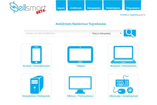 Sellsmart.gr