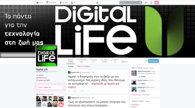 twitter-new-profile-2014