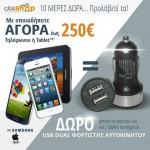 10-meres-dwra-apo-to-citisshop