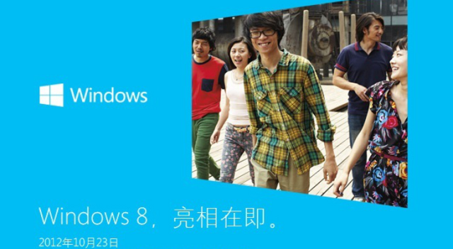 Windows8_China2