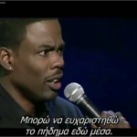 infinite looper -- chris rock on women
