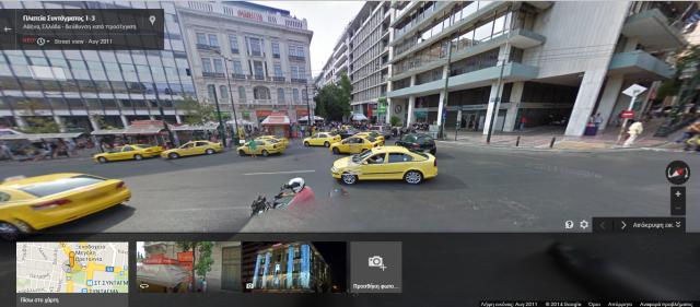 Google-Street-View-Syntagma-Athens
