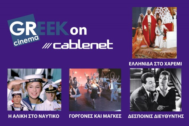cablenet_greek movies