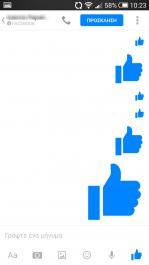 facebook-messenger-big-like