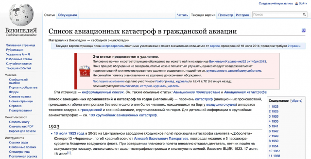 russian-screen-wikipedia-editing