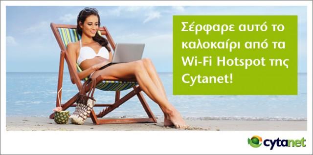 Cytanet_WiFi