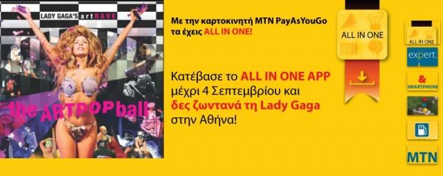 mtn_lady_gaga_athens