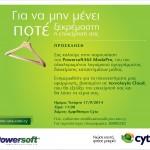 Powersoft365 ModaPro