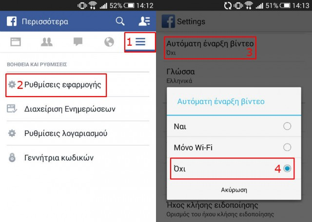 facebook-how-to-disabe-autoplay-videos-android