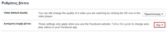 facebook-how-to-disabe-autoplay-videos-pc