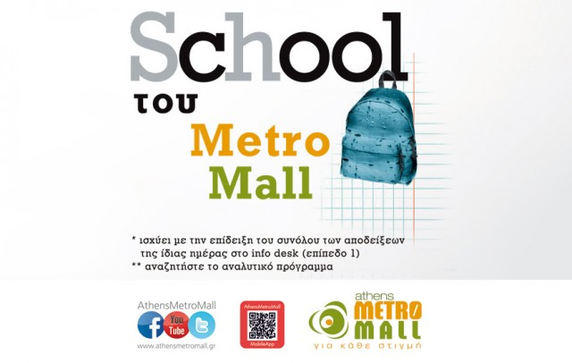 metro-mall-back-to-school-3