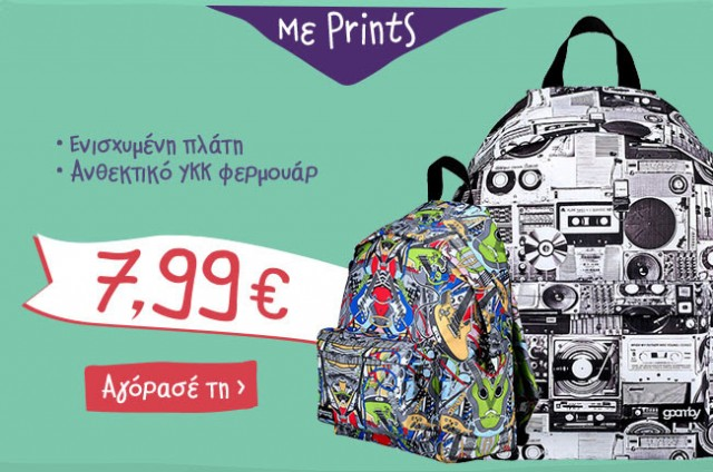 plaisio-back-to-school-5