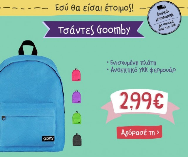 plaisio-back-to-school