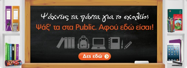 public-back-to-school-CY