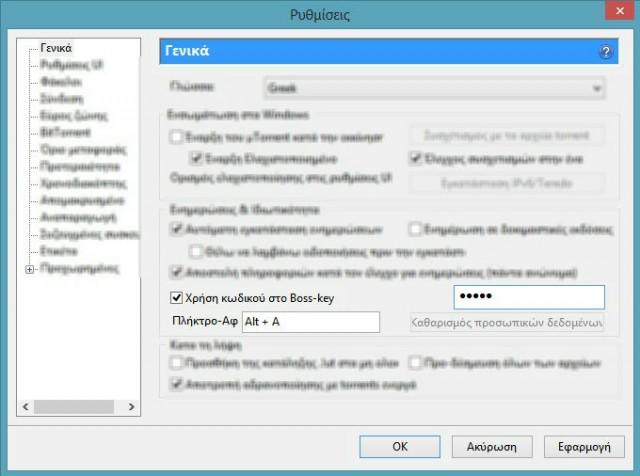utorrent boss-key