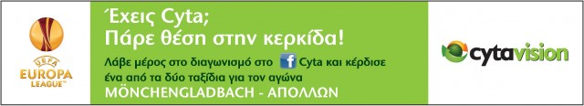 UEL_Competition_cytavision_facebook