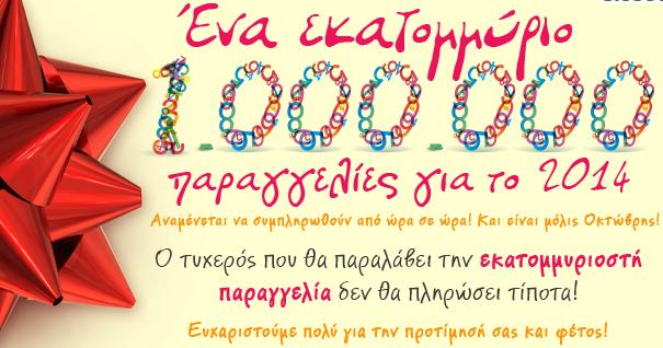 e-shop-ena-ekatommyrio-paraggelies