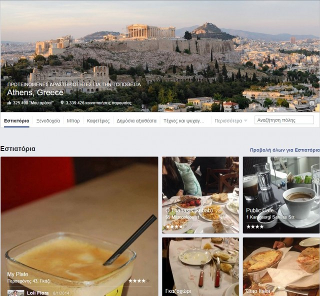 Facebook new places page