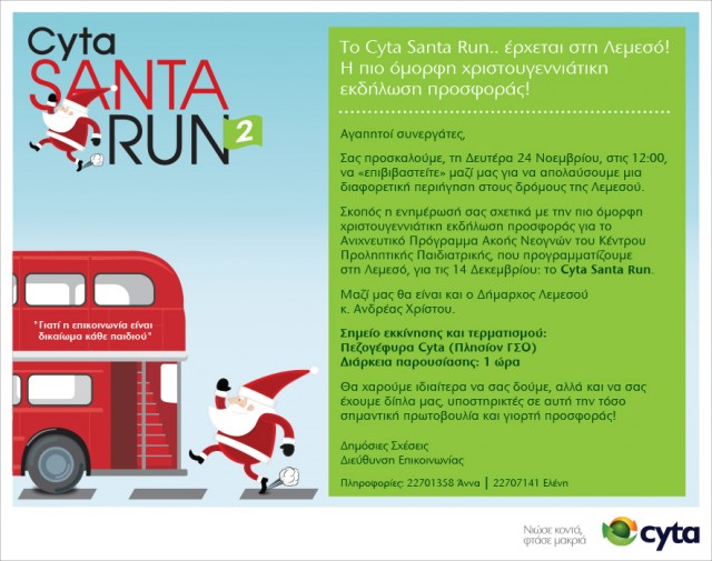 SANTA RUN_INVITATION FOR MME_2014_FINAL