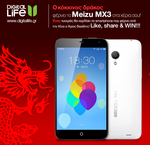 meizu-mx3-competition