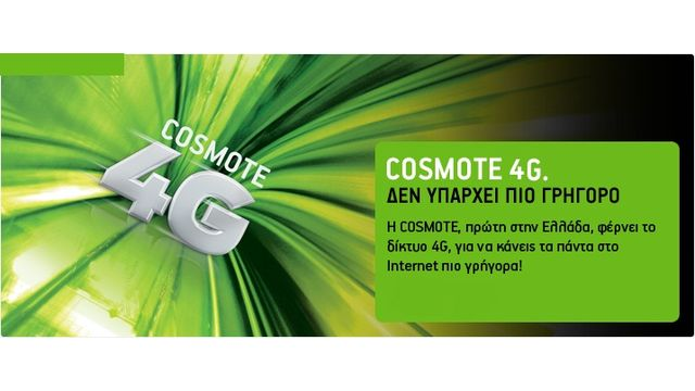 Cosmote4G