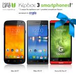 Νέος «Gsmart» διαγωνισμός. Διεκδίκησε ένα από τα 3 Gsmart smartphones προσφορά της Crypto!