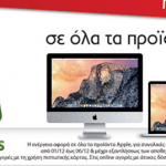 mediamarkt-apple-40-atokes-doseis