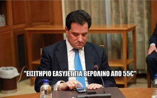 adwnis-eisitirio-easyjet