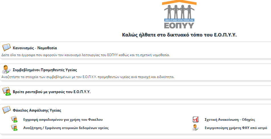 eopyy-site