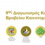 Kipriaka-vraveia-kainotomias9
