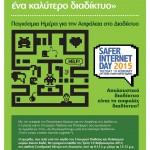 cytanet safe internet 1