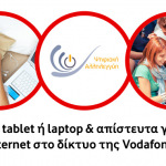 digital-conv-r