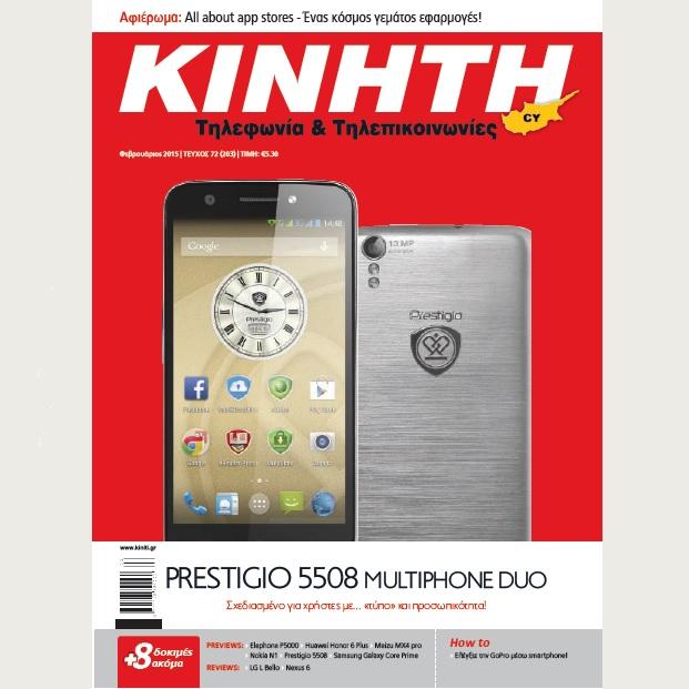 kiniti_640x640 cover feb 2014