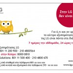 LG_Cyprus Call Center Hotline