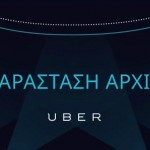 uber theatre