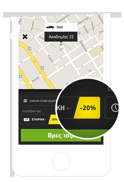 Taxibeat_Visa_discount