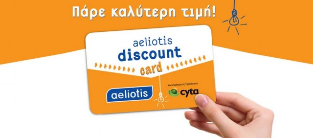 aeliotis discount card
