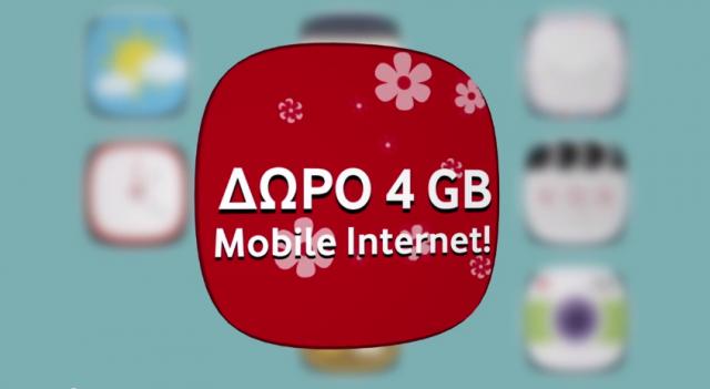 dwro-4g-mobile-internet