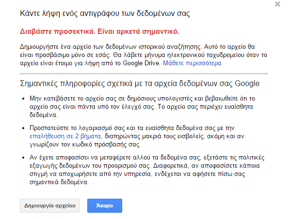 lipsi-anazitisewn-google